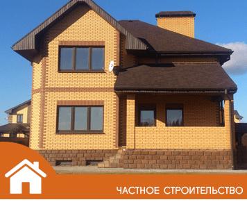 Частное строительство в Калининграде